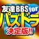 友達BBS for パズドラ